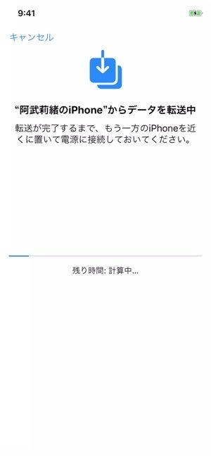 iPhone機種変更時のデータ移行:データ転送中