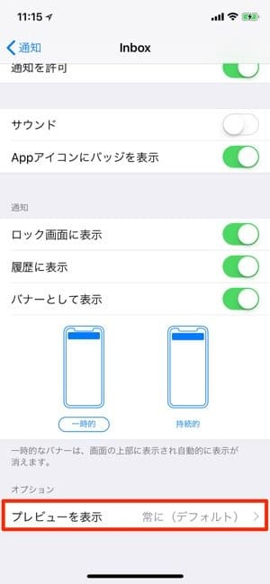 iPhone:プレビューを表示