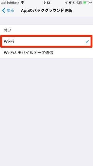 iPhone:モバイルデータ通信量を節約する方法
