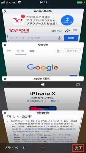 iOS版Safari:タブ表示
