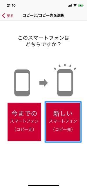 ドコモデータコピー:新しいスマートフォン(コピー先)