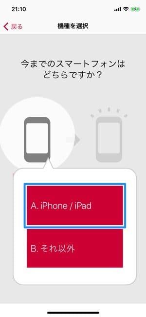 ドコモデータコピー:今までのスマートフォンはiPhone/iPad