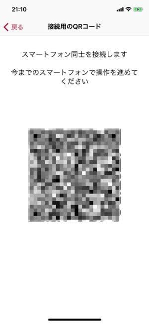 ドコモデータコピー:QRコードの読み取り