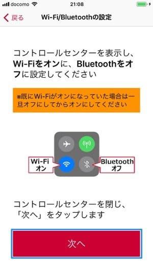 ドコモデータコピー:コントロールセンターでWi-Fiオン、Bluetoothオフに設定する