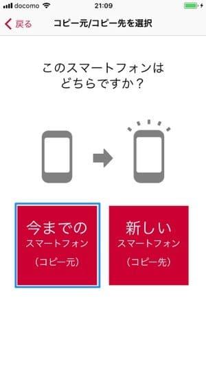 ドコモデータコピー:今までのスマートフォン(コピー元)