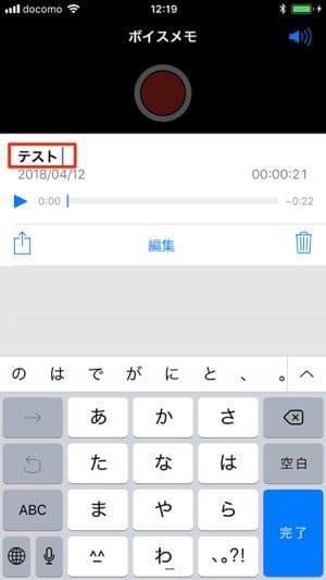 iPhone:ボイスメモの名前を変更