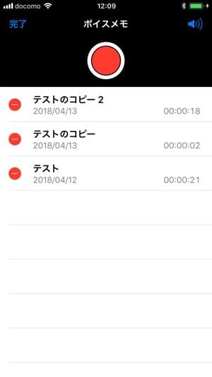 iPhone:ボイスメモの削除