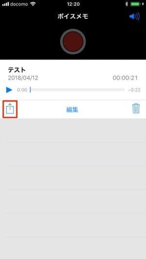 iPhone:ボイスメモを共有・転送