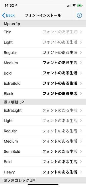 カスタムフォント FontInstall.app