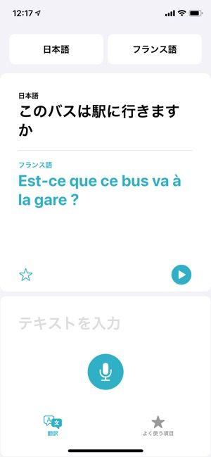 iOS 14 「翻訳」アプリ