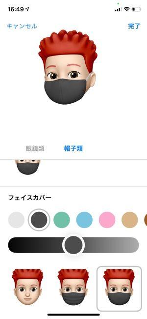 iOS 14 ミー文字