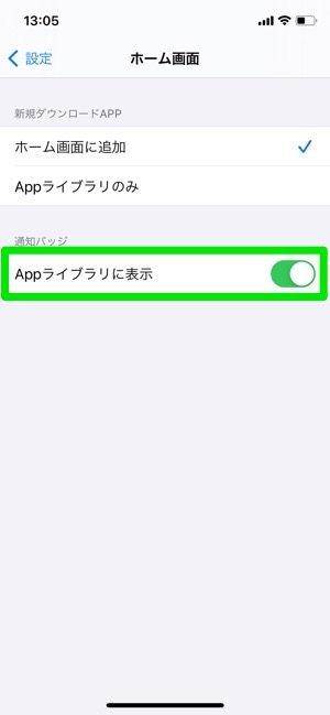 iOS 14 Appライブラリ