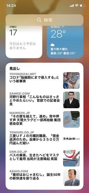 iOS 14 ブラウザアプリの変更