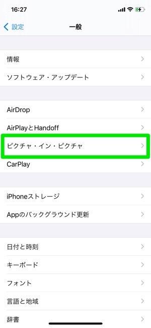 iOS 14 ピクチャ・イン・ピクチャ 設定