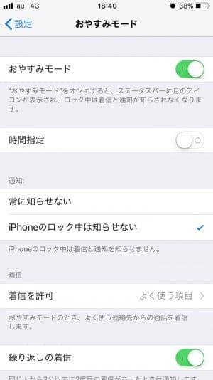 iphone おやすみモード