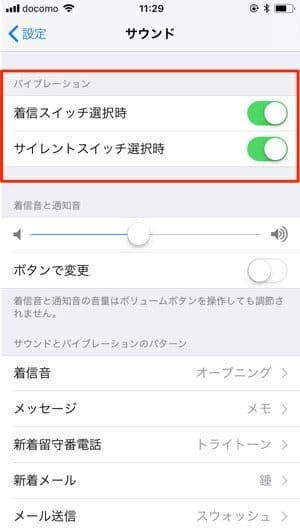 iphone バイブレーション 切り替え