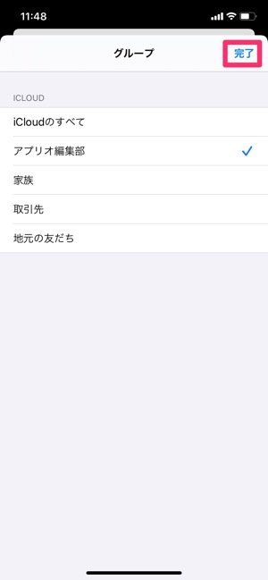 【iPhone】連絡先グループを表示