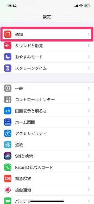 プッシュ通知 iPhone