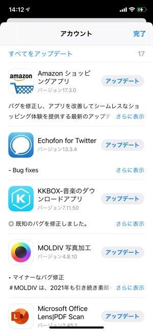 アプリクラッシュ バージョンアップデート