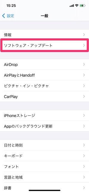 アプリクラッシュ iOSアップデート
