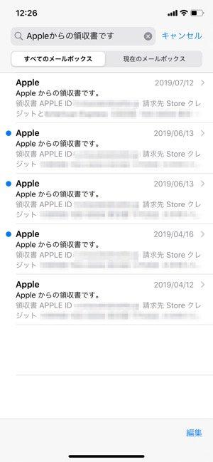 メール アプリの購入履歴を確認する方法