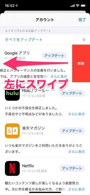iPhone アプリのアンイストール App Store