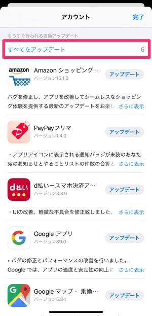 iPhoneアプリ 手動アップデート
