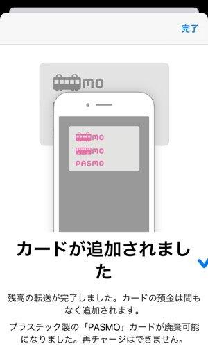 【PASMOをApple Payに移行】PASMOにiPhoneを置く