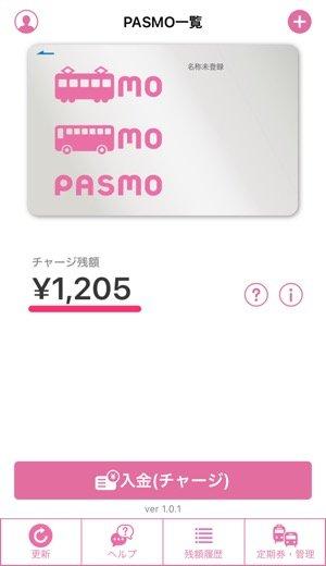 【PASMOをApple Payに移行】移行完了