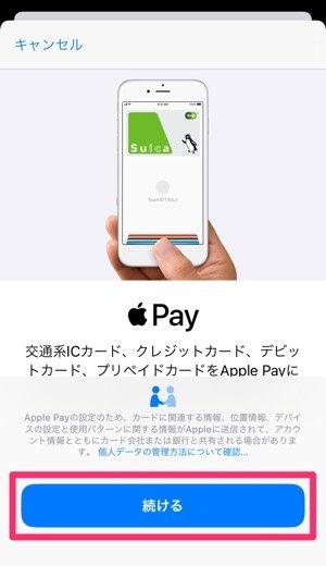【PASMOをApple Payに移行】Walletアプリを起動