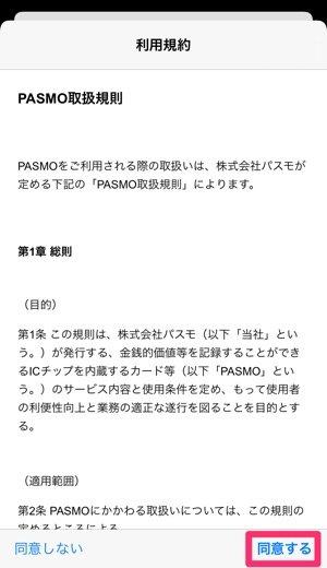 【PASMOをApple Payに移行】ID入力・規約確認