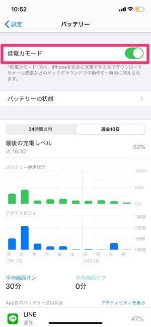 iPhone 自動ロック時間 低電力モード