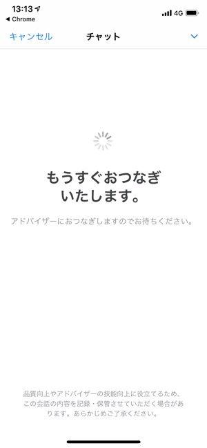 iPhone バッテリー 交換 目安