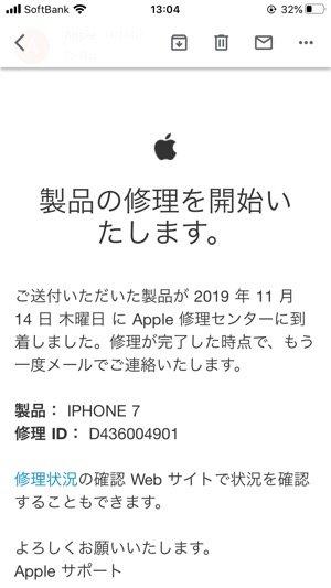 配送修理 iPhone バッテリー交換