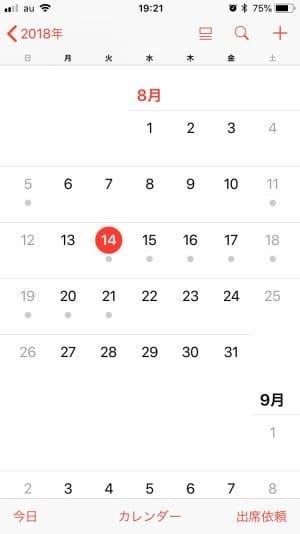iPhone 標準カレンダー アプリ 使い方