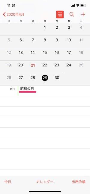 iPhoneカレンダー 祝日を追加する