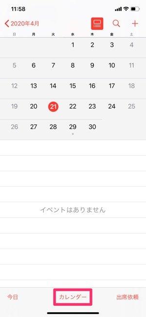 iPhoneカレンダー 色分け