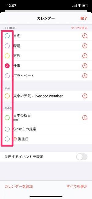 iPhoneカレンダー 色分けした予定を表示