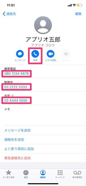 【iPhone】「連絡先」から電話をかける