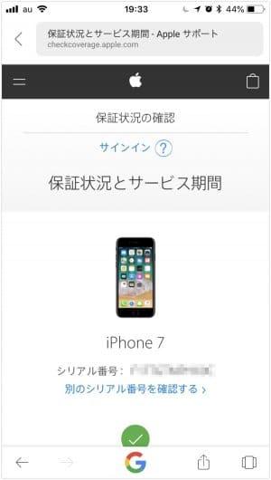 iPhone 充電器 ケーブル 交換 無料