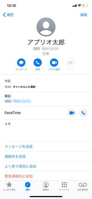 【iPhone】着信履歴から連絡先を作成