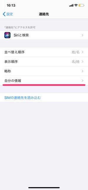 iPhone 自分のカード 身代わり用の連絡先を削除