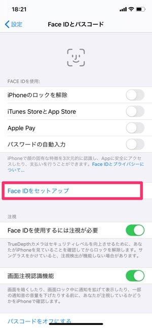 Face ID 再登録する方法