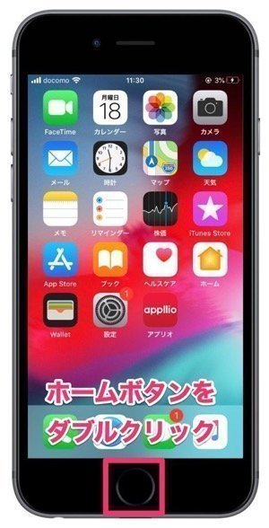【iPhone】アプリ強制終了(ホームボタンあり)