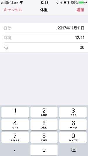 iPhone;ヘルスケア(体重管理)