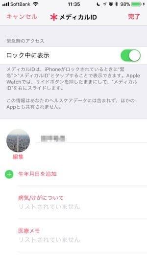iPhone;ヘルスケア初期設定(メディカルID)