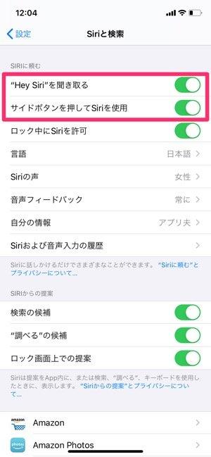 iPhoneでSiriを起動する方法