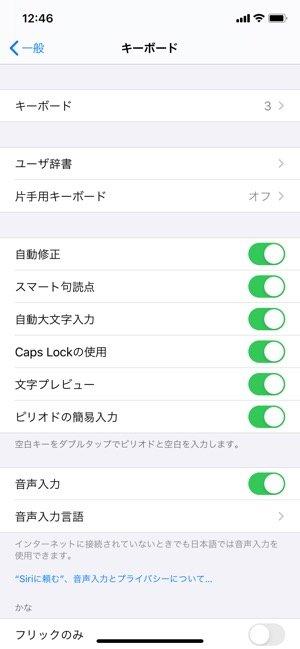 iPhone 片手キーボードを元に戻す方法