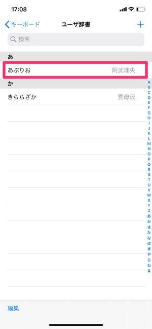 iPhone ユーザ辞書の単語を編集する方法