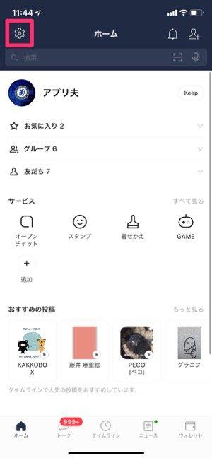 【iPhone】LINEのパスコードロック解除を顔認証・指紋認証に設定する方法